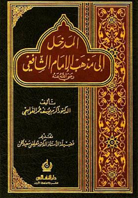 المدخل إلى مذهب الإمام الشافعي - أكرم يوسف القواسمي