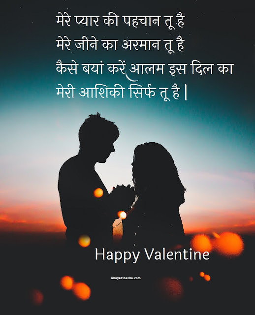 Valentine Day Shayari 2020