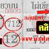 มาแล้ว...เลขเด็ดงวดนี้ 3ตัวตรง หวยซอง ไผ่เขียวบน งวดวันที่ 17/1/60