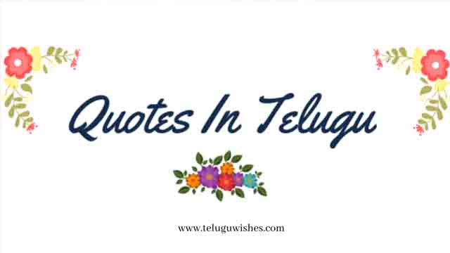 Quotes in telugu