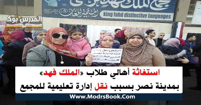 استغاثة أهالي طلاب «الملك فهد» بمدينة نصر على نقل إدارة تعليمية للمجمع