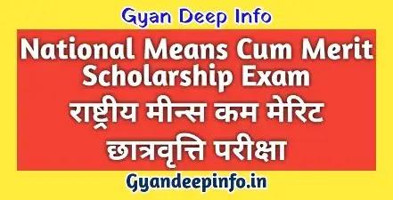 National Means-Cum-Merit Scholarship Exam Date