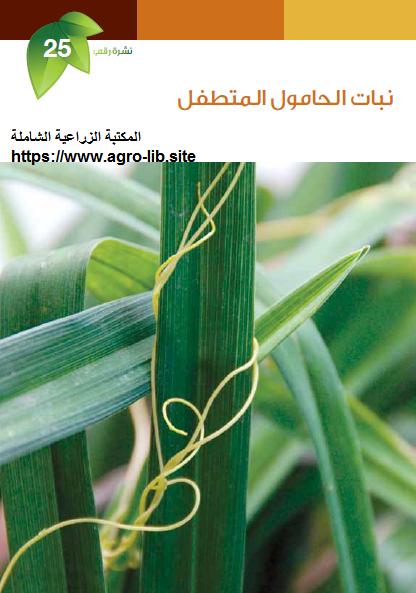 كتيب : نبات الحامول المتطفل