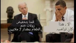 أوباما وبايدن