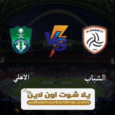 مباراة الشباب والاهلي السعودي اليوم