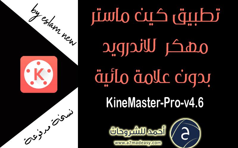 0f8a4323e تحميل تطبيق كين ماستر مهكر KineMaster pro للاندرويد بدون علامة مائية