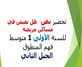 تحضير نص هل نعيش في مساكن مريضة ( فهم المنطوق ) لغة عربية سنة أولى متوسط، مذكرة درس: