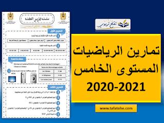 فرض منزلي في الرياضيات المستوى الخامس وفق المنهاج المنقح 2020-2021