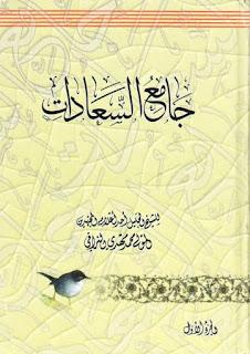 تحميل كتاب جامع السعادات pdf المولى محمد مهدي النراقي الجزء الأول