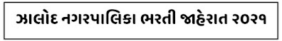 Zalod Nagarpalika Safai Kamdar Posts Recruitment 2021