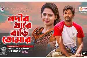 Nodir Dhare Bari Tomar Mp3 Song lyrics (নদীর ধারে বাড়ি) Tamim Hridoy