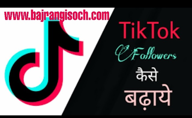 Millions me Tik tok par followers kaise बढ़ाएं? Best easy secret trick.