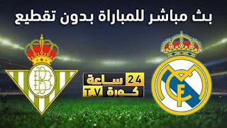 مشاهدة مباراة ريال مدريد وريال بيتيس بث مباشر بتاريخ 02-11-2019 الدوري الاسباني