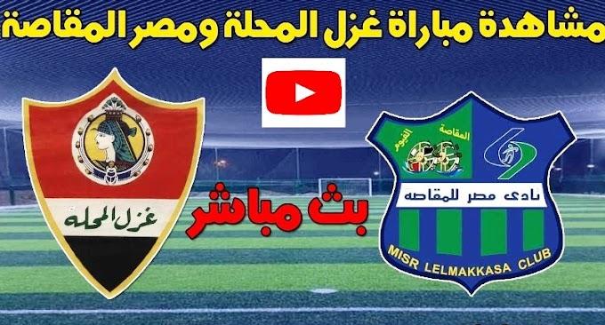 مشاهدة مباراة غزل المحلة و مصر المقاصة بث مباشر