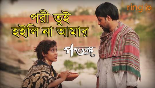 Pori Tui Hoili Na Amar Full Lyrics Song (পরী তুই হইলি না আমার) Arpan Karmakar