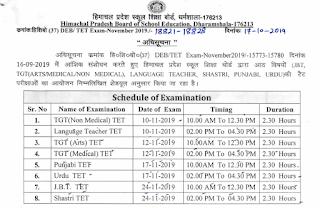 HPBOSE Notification Regarding Partially Modified Schedule of TET (TGT(Arts/Med/Non-Med),LT,Urdu,Punjabi,JBT,Shastri) November 2019