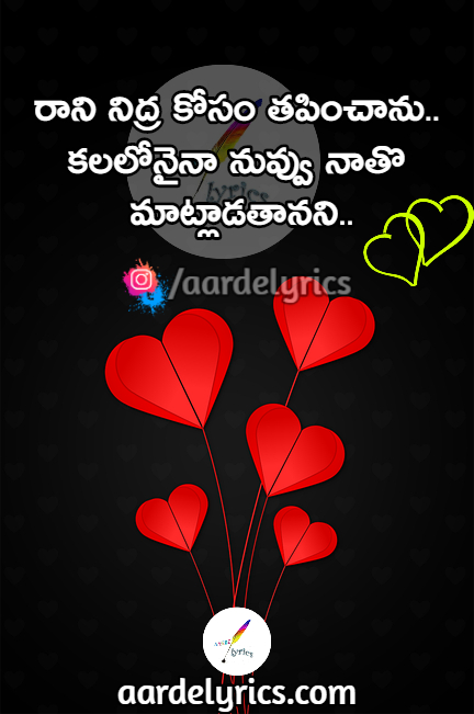 Pleasant Rani Nidra Kosam Quotes Telugu Quotes Aarde Lyrics Quotes Personalised Birthday Cards Veneteletsinfo
