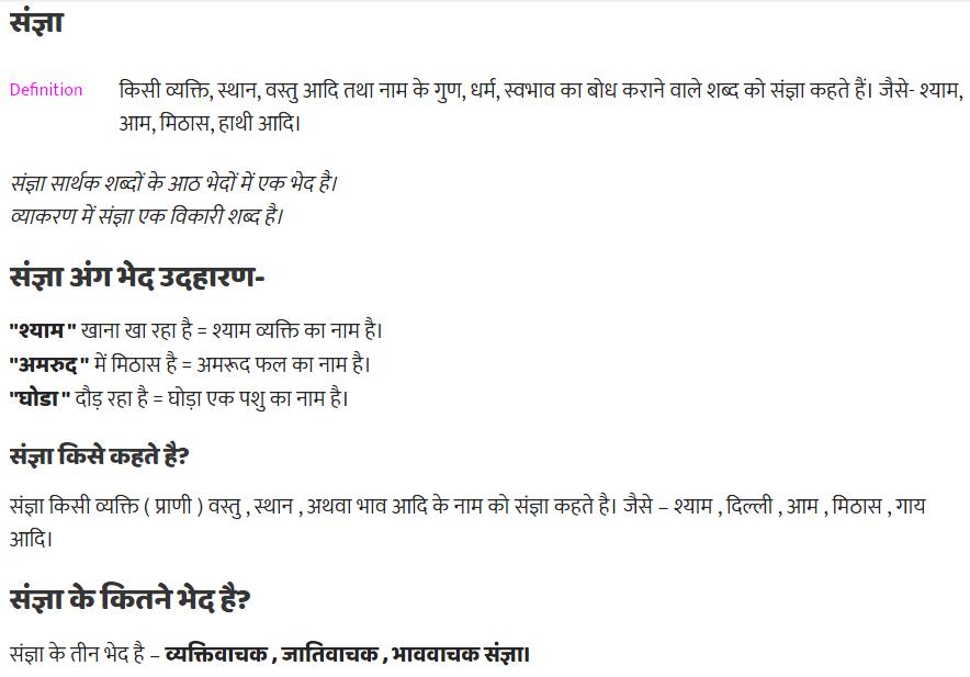 Sangya, sangya in hindi