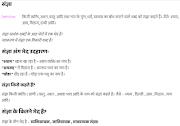 संज्ञा (Sangya) - परिभाषा, भेद और उदाहरण : Noun in hindi