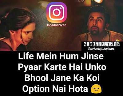 Life Mein Hum Jinse Pyaar Karte Hai Unko Bhool Jane Ka Koi Option Nai Hota