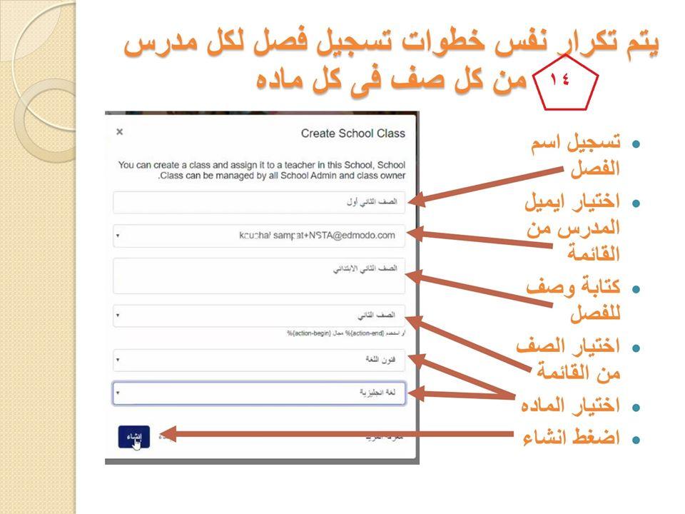 خطوات التسجيل على المنصة للمعلم والطالب وطريقة اعداد الطالب للمشروعات البحثية 14
