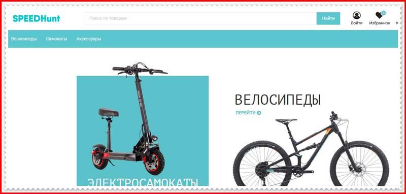 Мошеннический сайт speedhunt.ru – Отзывы о магазине, развод! Фальшивый магазин