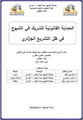 مذكرة ماستر: الحماية القانونية للشريك في الشيوع في ظل التشريع الجزائري PDF