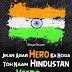 हिंदुस्तान के वीर - Independence Day Special