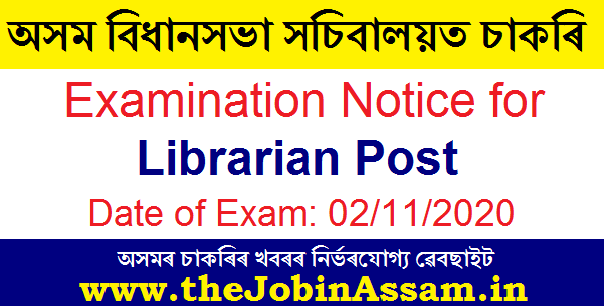 Assam Secretariat Librarian Written Exam 2020: List of Selected Candidates