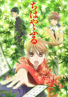 Anime Chihayafuru subtitle indonesia