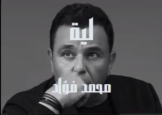 كلمات اغنية لية محمد فؤاد