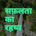 सफलता का रहष्य ! Secret of Success in Hindi