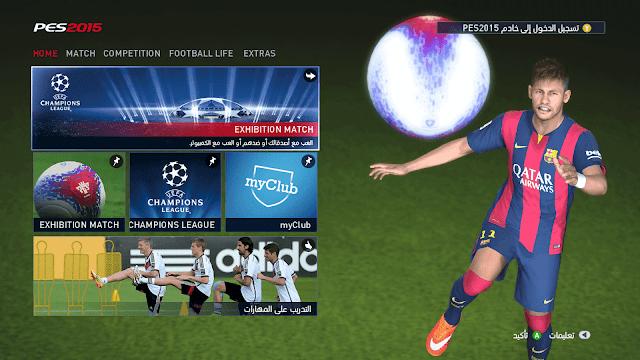 تحميل لعبة بيس 2015 بمساحة 3 جيجا فقط من ميديا فاي