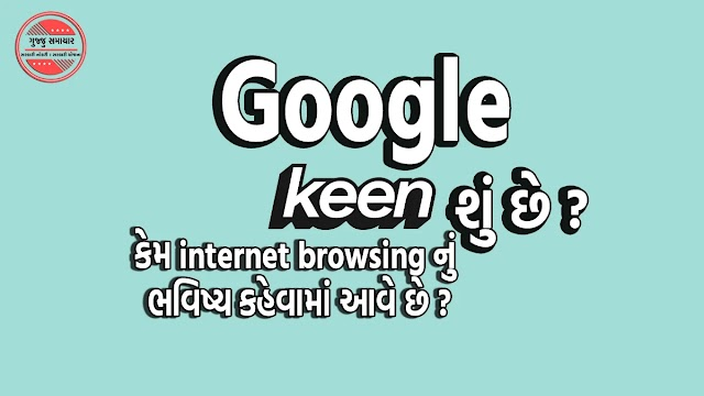 Google Keen શું છે અને તે Pinterest થી કેવી રીતે અલગ છે? જાણો અહીં