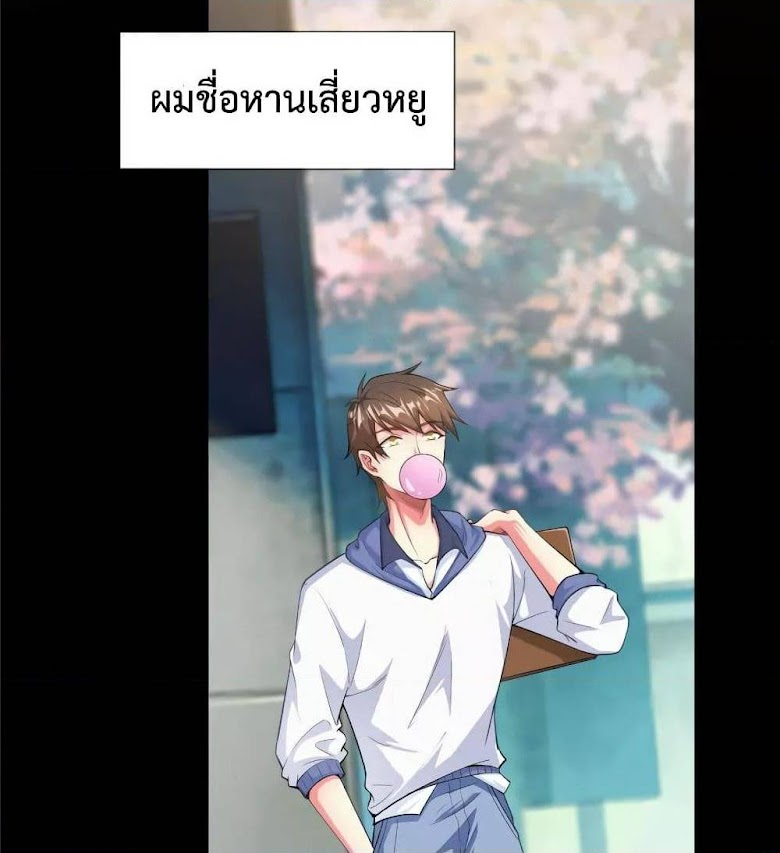 Super Bad Schoolmaster - หน้า 9