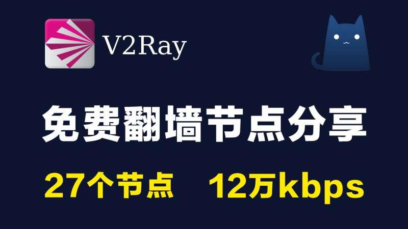 27个免费v2ray节点分享clash订阅链接|12万kbps含高速美国节点|2021最新科学上网梯子手机电脑翻墙vpn稳定可一键导入使用小火箭shadowrocket,vmess,v2rayNG