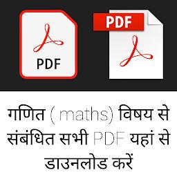 All maths notes pdf