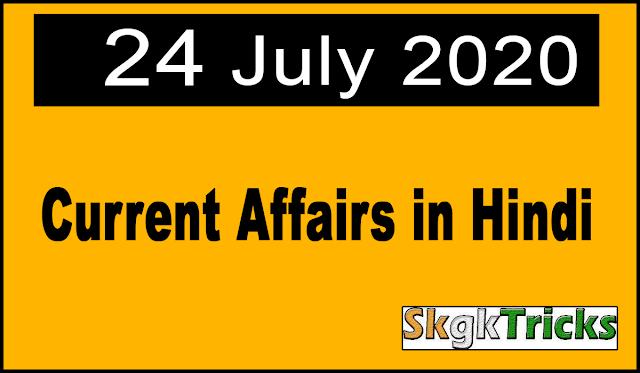24 July 2020 Current Affairs in Hindi करंट अफेयर्स 24 जुलाई