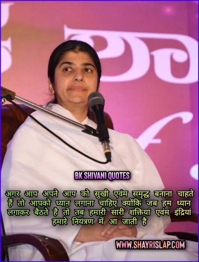 100+ Bk shivani quotes in hindi ! with cool images ! बेस्ट बिके शिवानी कोट्स