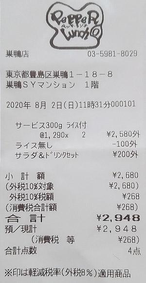 ペッパーランチ 巣鴨店 2020/8/2 飲食のレシート