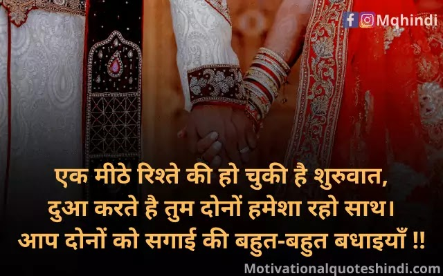 Engagement Shayari For Brother