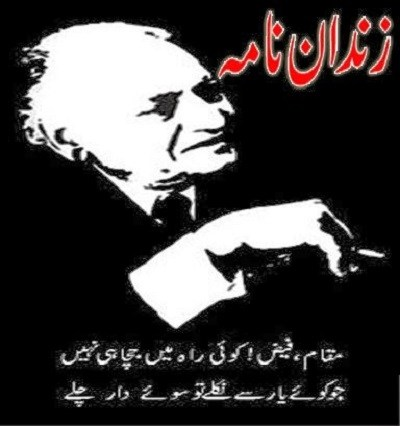 Zindan Nama Poetry By Faiz Ahmed Faiz Pdf Download