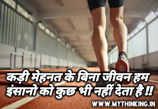 Hard work quotes in hindi