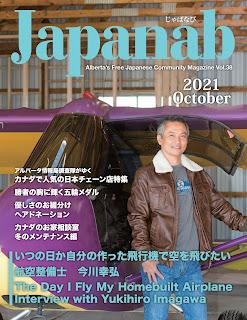 Japanab Vol. 38 - 2021 October