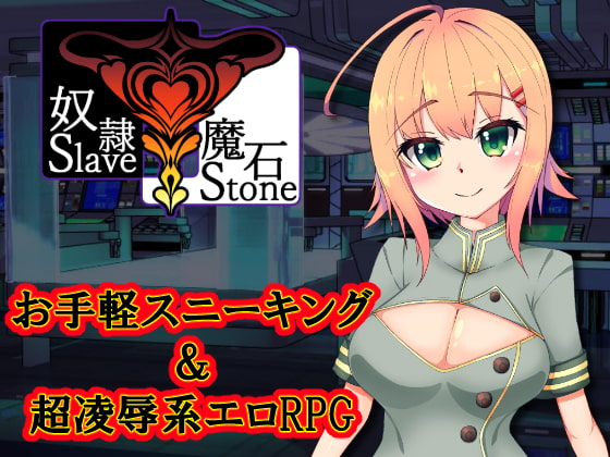 [H-GAME] Slave Magic Stone JP