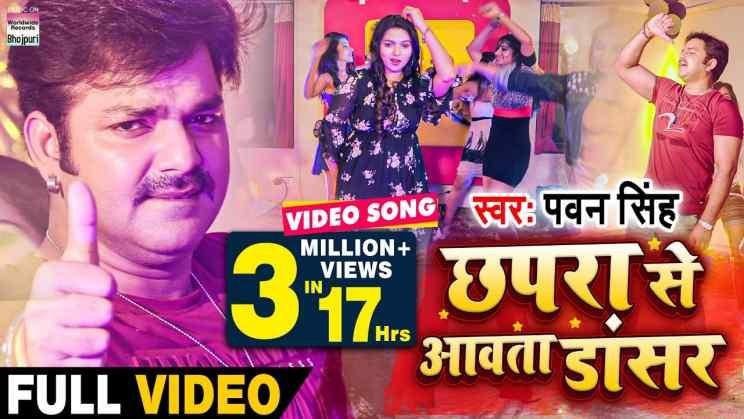 Chhapra Se Aawata Dancer Lyrics in Hindi
