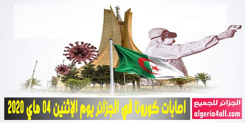 اصابات كورونا في الجزائر يوم الإثنين 04 ماي 2020,#كورونا : حصيلة اصابات كورونا في الجزائر يوم الإثنين 04 ماي 2020,فيروس كورونا: تسجيل 174 إصابة وحالتي (2) وفاة في الجزائر خلال ال24 ساعة الماضية