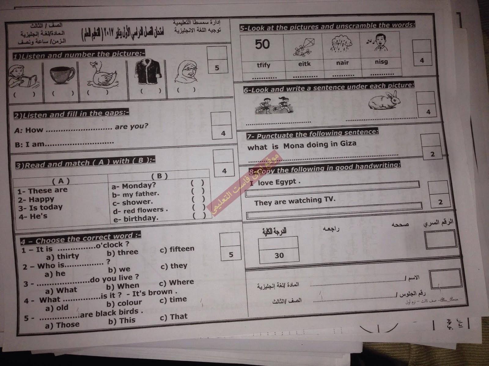 اقوى امتحانات اللغة العربية واللغة الانجليزية والرياضيات والدين للصف الثالث الابتدائي نصف العام 2018 14