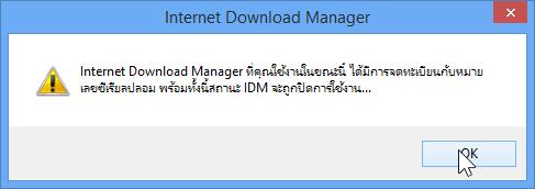 วิธีติดตั้ง IDM 6.38 ถาวร 2020 ตั้งค่า IDM โหลดเร็วเต็มสปีดลื่นหัวแตก