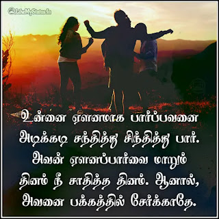 Tamil motivation quote for life